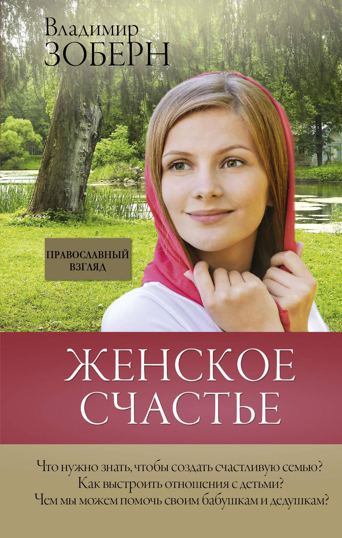 Женское счастье. Православный взгляд ( Зоберн В.М.  )