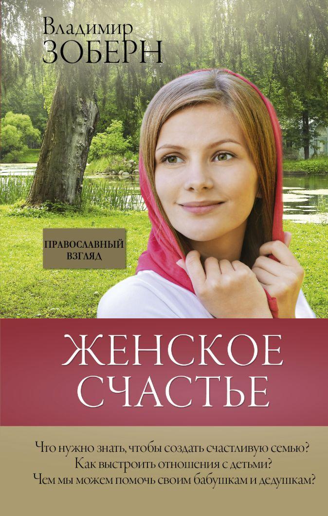 Зоберн В.М. - Женское счастье. Православный взгляд обложка книги