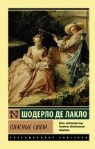 Шодерло де Лакло - Опасные связи' обложка книги