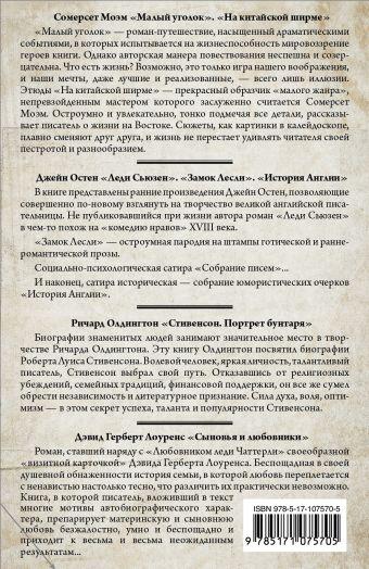 Английская классика: лучшее Р. Олдингтон, Д. Остен, С. Моэм, Д. Лоуренс