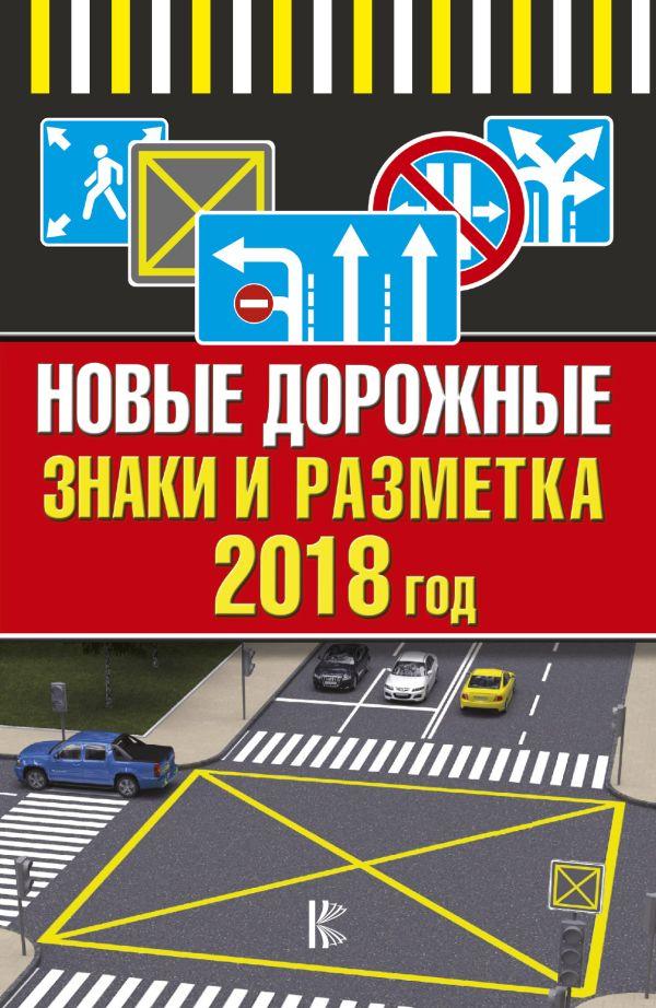 Новые дорожные знаки и разметка на 2018 год .