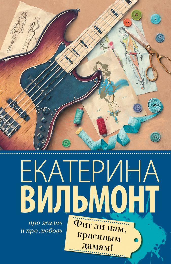 Екатерина Вильмонт - Фиг ли нам, красивым дамам! обложка книги