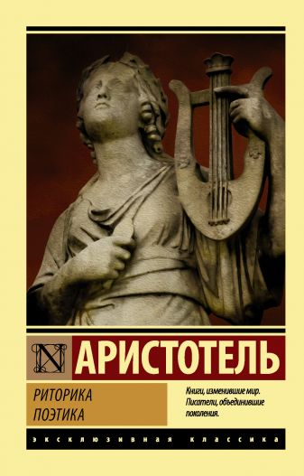 Аристотель - Риторика. Поэтика обложка книги