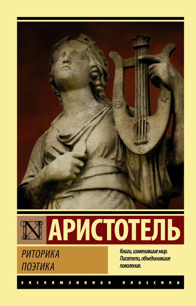 Риторика. Поэтика Аристотель