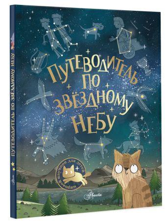 Стюарт Аткинсон - Путеводитель по звёздному небу обложка книги
