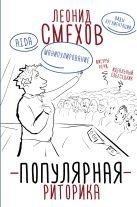 Смехов Л.В. - Популярная риторика' обложка книги