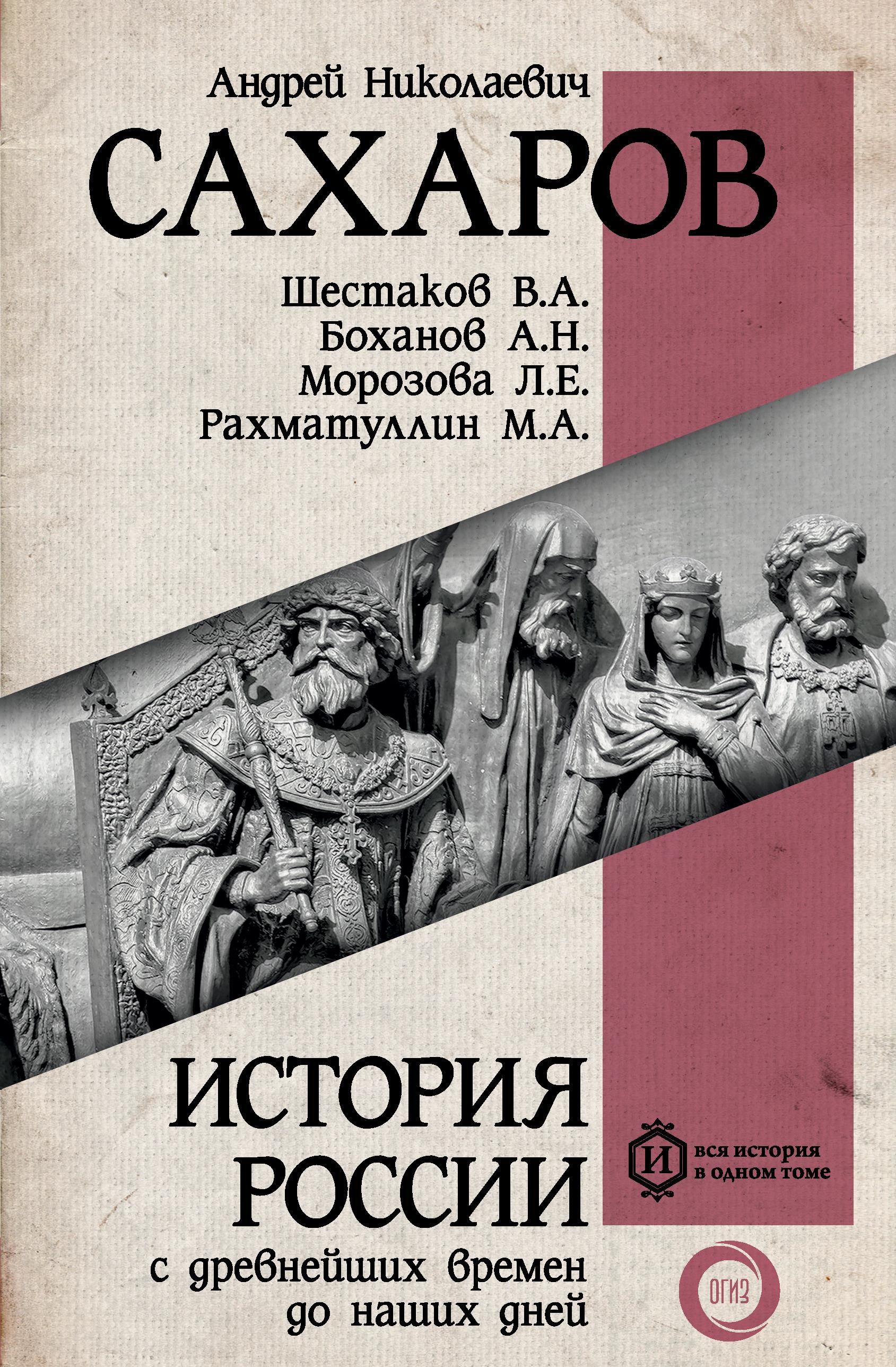 Сахаров А.Н. История России с древнейших времен до наших дней