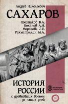 Сахаров А.Н. - История России с древнейших времен до наших дней' обложка книги