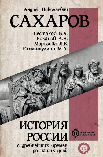 Сахаров А.Н. - История России с древнейших времен до наших дней обложка книги