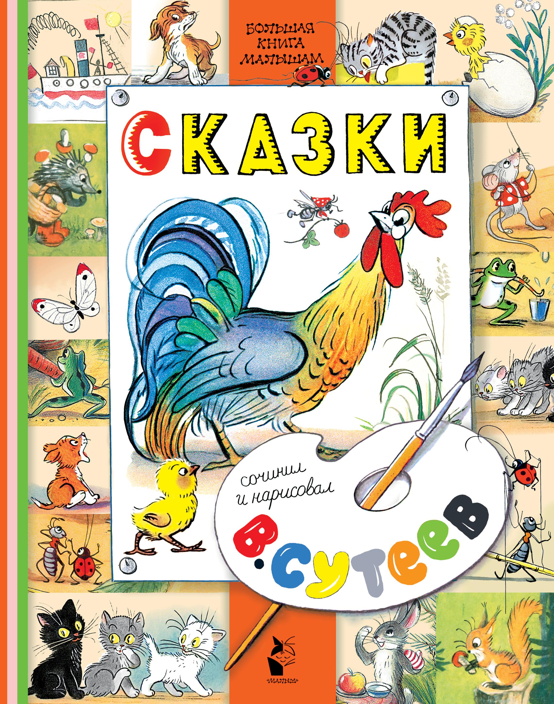 Сутеев В.Г. Сказки книга для детей clever цвета большая энциклопедия для самых маленьких