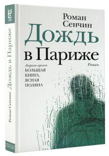 Новая русская классика