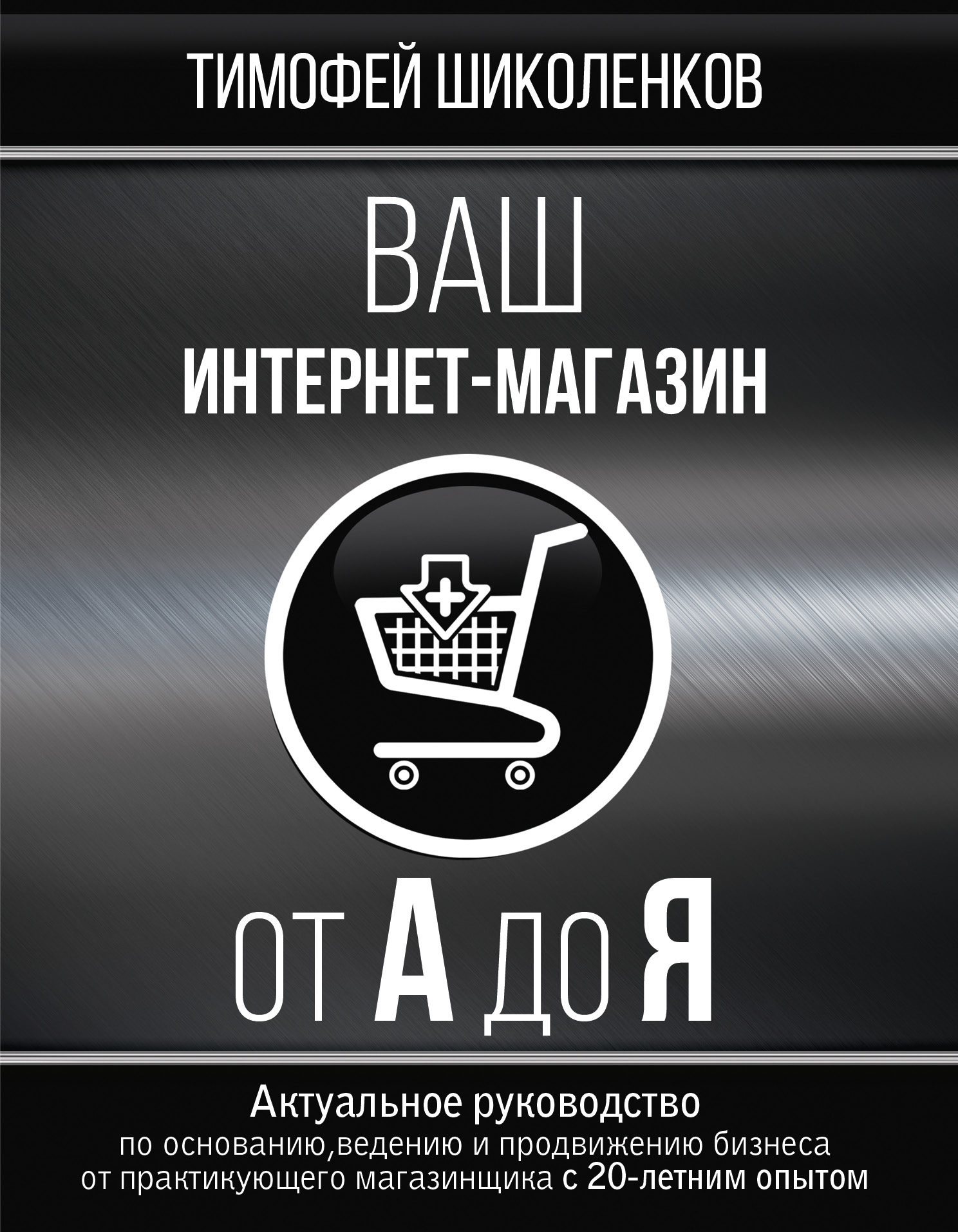 Шиколенков Тимофей Ваш интернет-магазин от А до Я