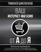Шиколенков Тимофей - Ваш интернет-магазин от А до Я' обложка книги