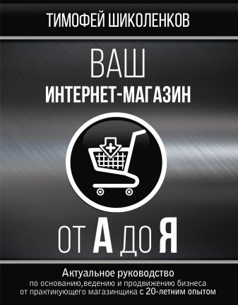 Шиколенков Тимофей - Ваш интернет-магазин от А до Я обложка книги