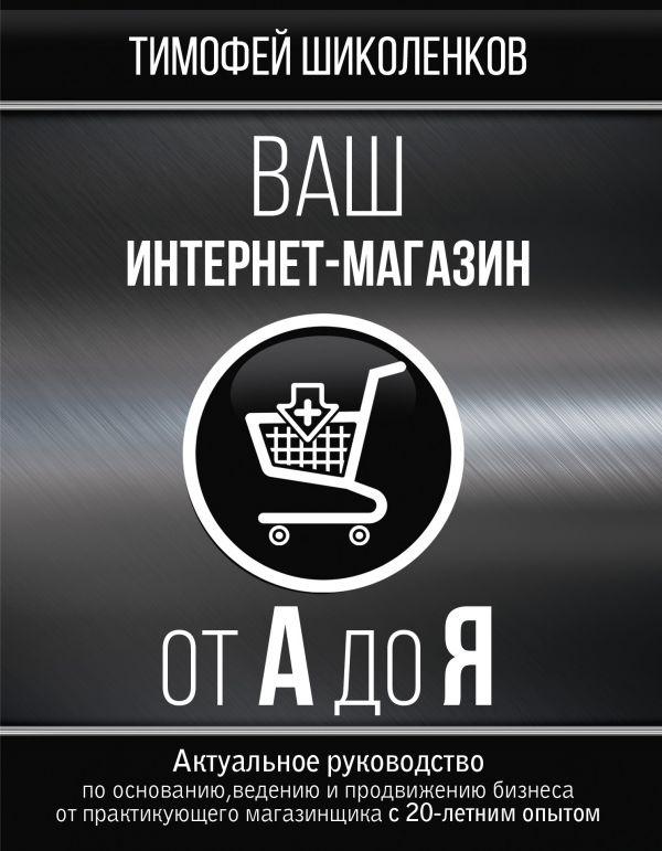 Шиколенков Тимофей Александрович Ваш интернет-магазин от А до Я