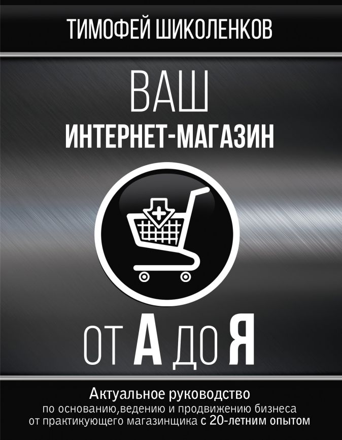 Ваш интернет-магазин от А до Я Шиколенков Тимофей