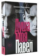 Варламов А.Н. - Душа моя Павел' обложка книги