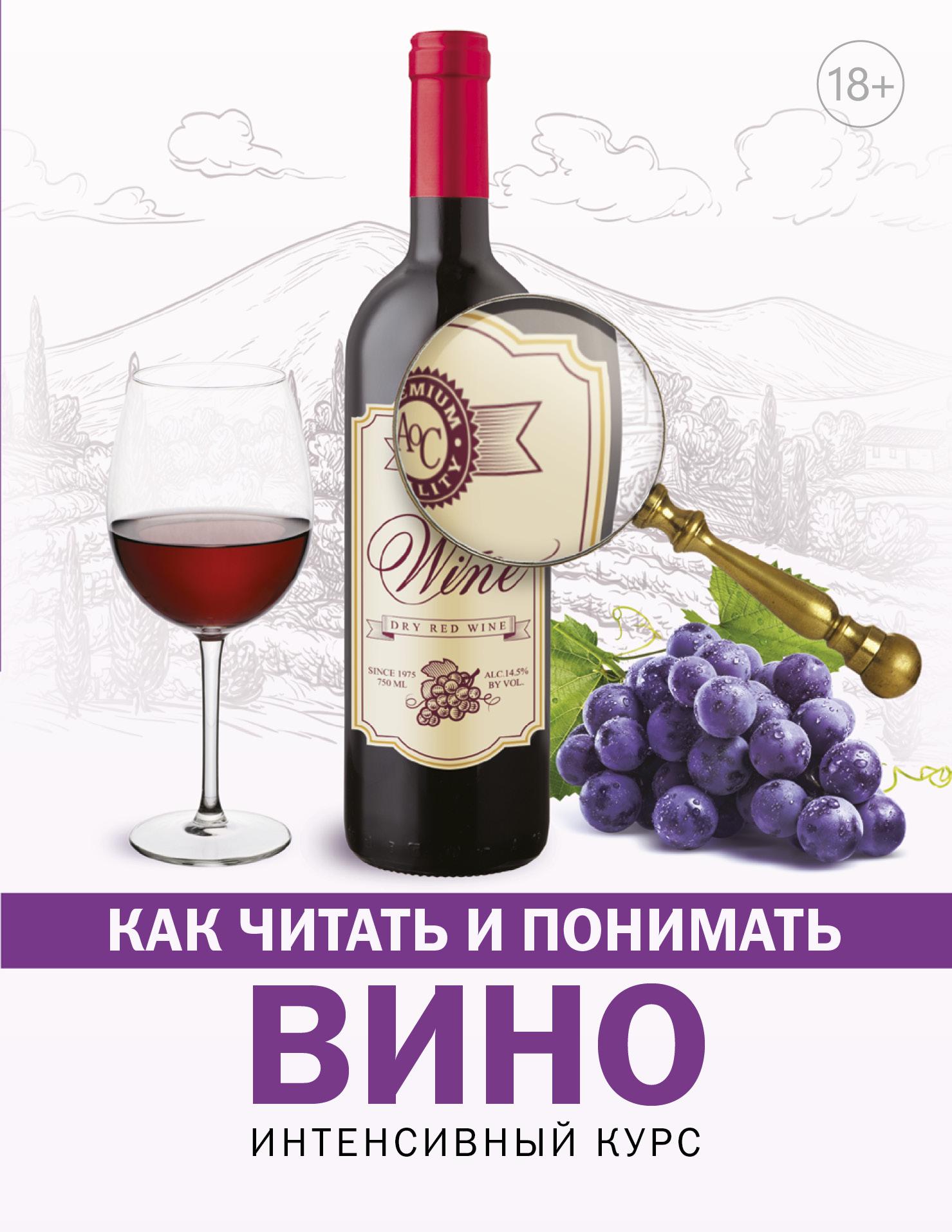 Как читать и понимать вино ( Шпаковский Марк Максимович  )