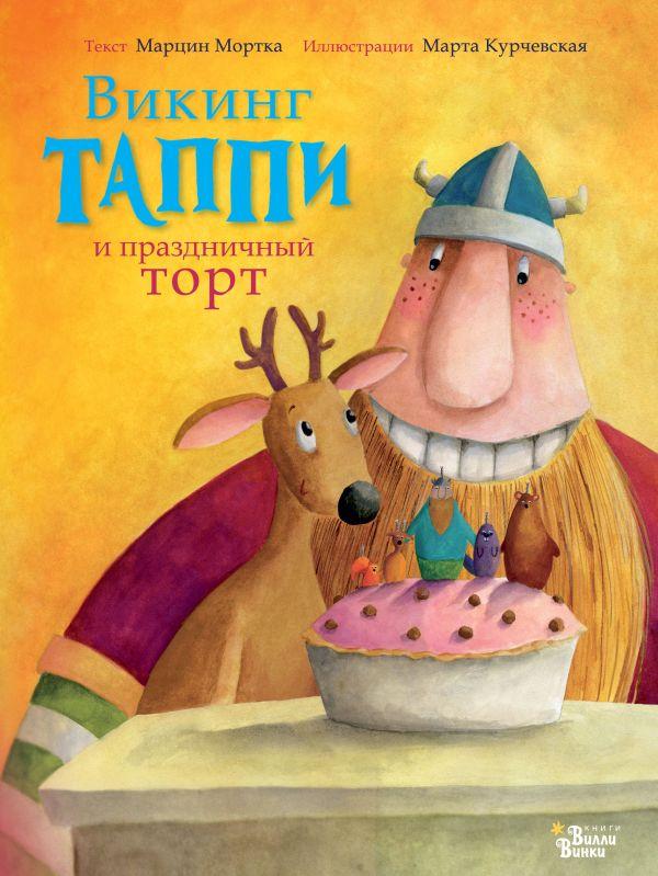 Викинг Таппи и праздничный торт Мортка М.