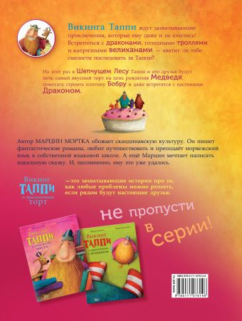 Викинг Таппи и праздничный торт Марцин Мортка