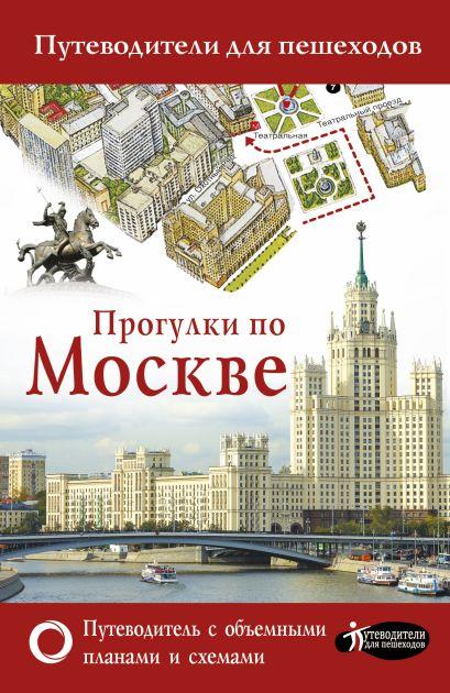 Прогулки по Москве - фото 1
