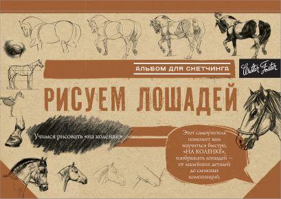 Рисуем лошадей - фото 1