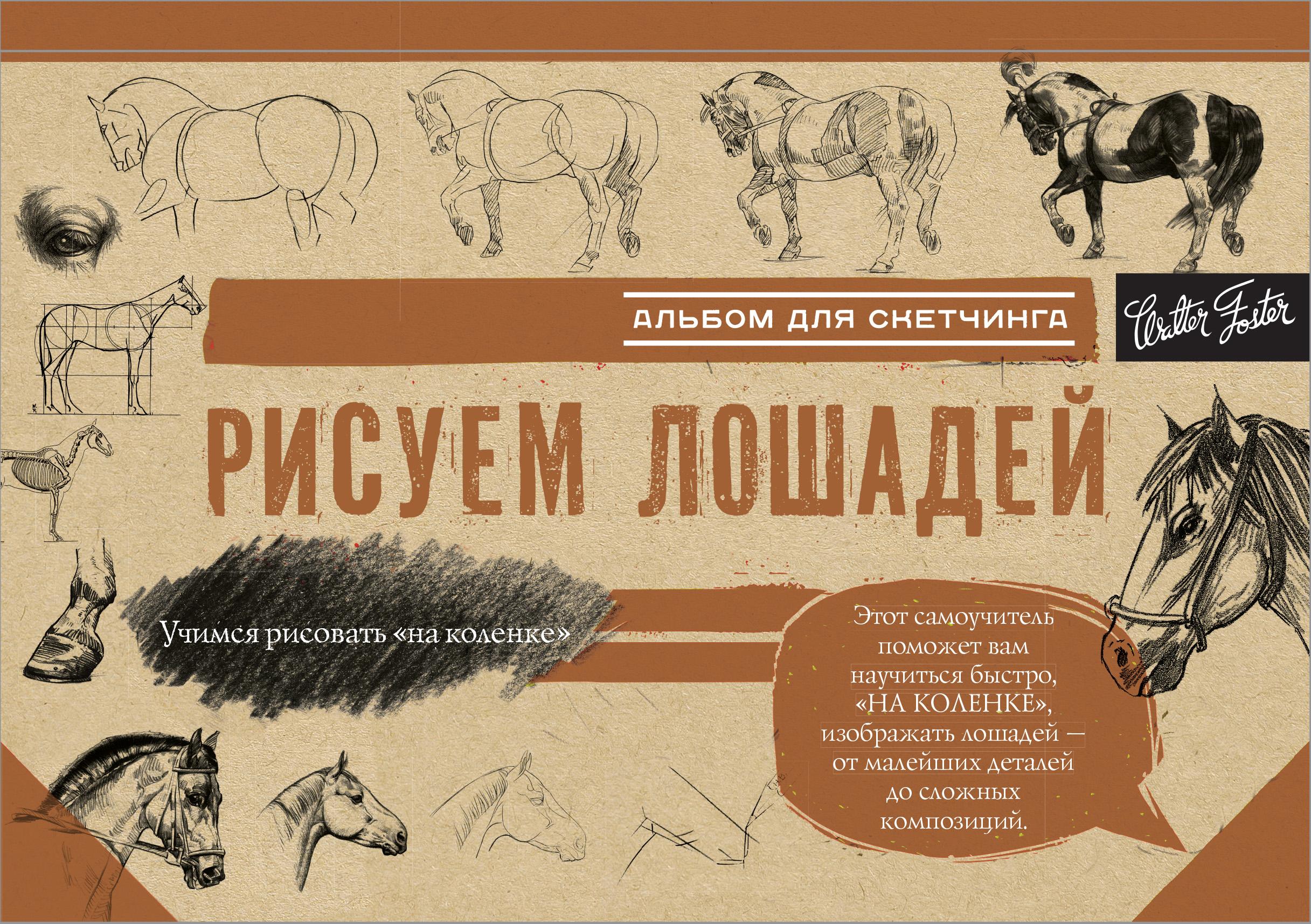 Рисуем лошадей ( .  )