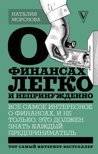 Наталия Морозова - О финансах легко и непринужденно обложка книги