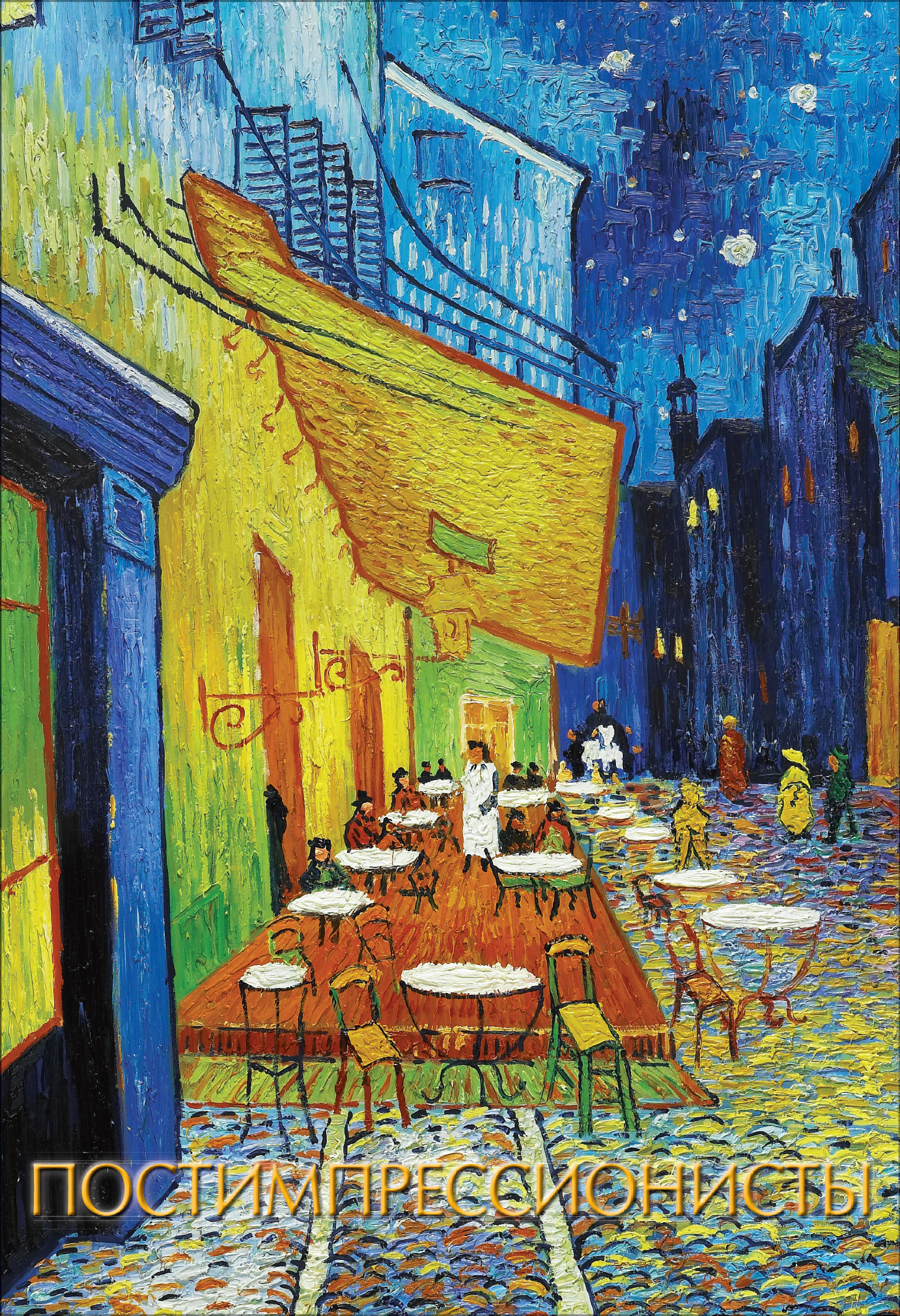. Постимпрессионисты impressionism