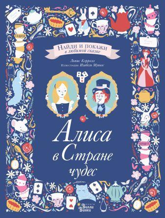 Льюис Кэрролл, Изабель Муньос - Алиса в Стране чудес обложка книги