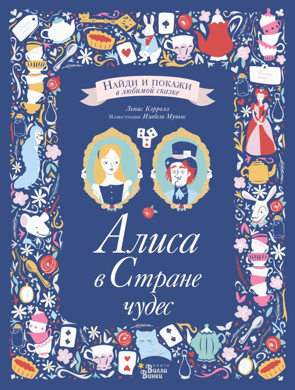Алиса в Стране чудес Кэрролл Л., Муньос И.