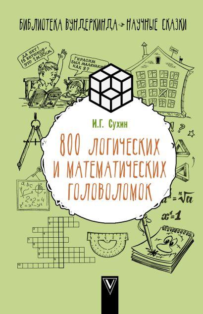 800 логических и математических головоломок - фото 1