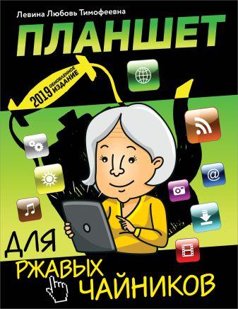 Левина Л.Т. - Планшет для ржавых чайников обложка книги