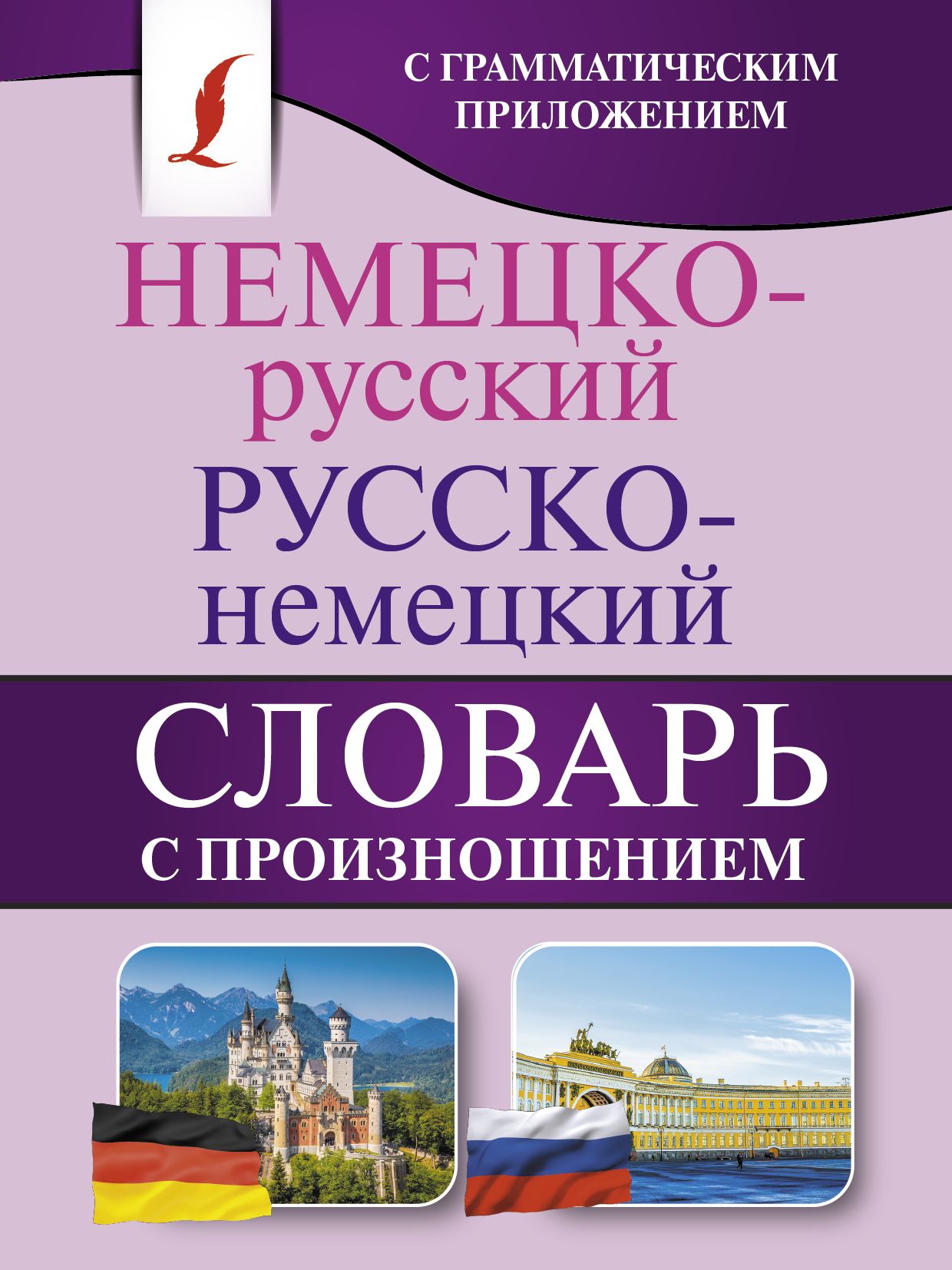 С. А. Матвеев Немецко-русский. Русско-немецкий словарь с произношением