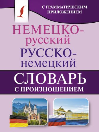 С. А. Матвеев - Немецко-русский. Русско-немецкий словарь с произношением обложка книги