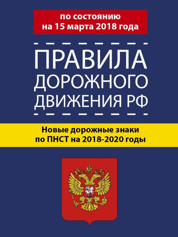 Правила дорожного движения РФ по состоянию 15 марта 2018 год. Новые дорожные знаки по ПНСТ на 2018-2020 годы .