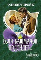 Оливия Дрейк - Если башмачок подойдет...' обложка книги