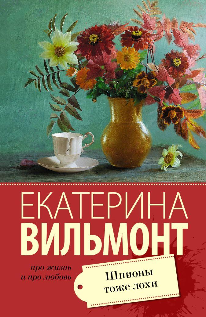 Екатерина Вильмонт - Шпионы тоже лохи обложка книги
