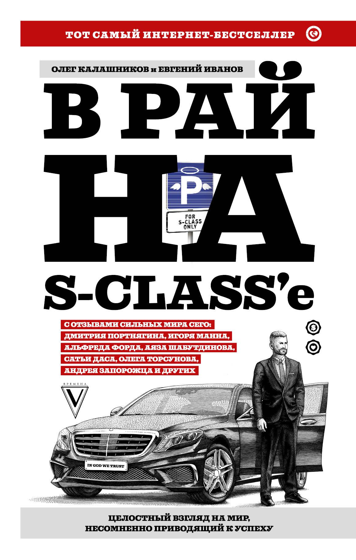 Калашников О.Б., Иванов Е.В. В рай на S-class'е