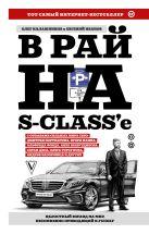 Калашников О.Б., Иванов Е.В. - В рай на S-class'е' обложка книги