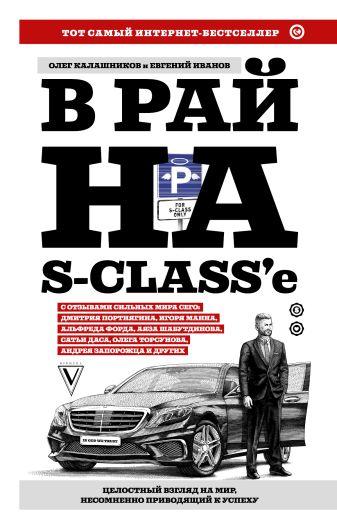 Калашников О.Б., Иванов Е.В. - В рай на S-class'е обложка книги