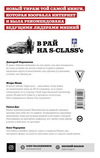 В рай на S-class'е Калашников О.Б., Иванов Е.В.