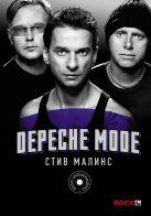 Стив Малинс - Depeche Mode' обложка книги