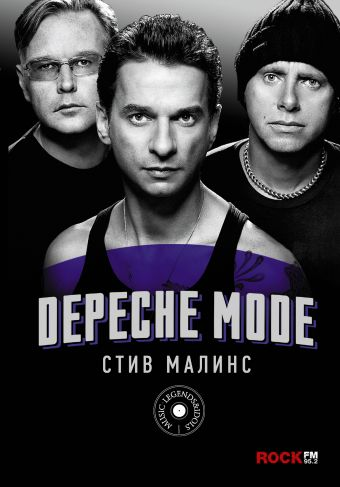 Depeche Mode Стив Малинс