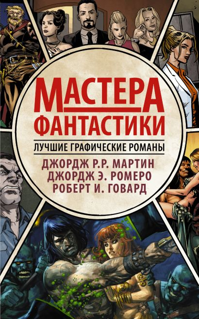 Мастера фантастики: Лучшие графические романы - фото 1
