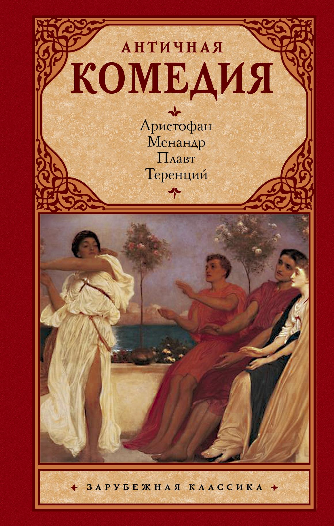 Аристофан, Менандр, Плавт, Теренций Античная комедия лисистрата