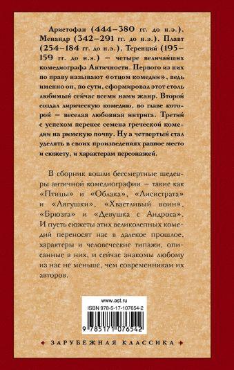 Античная комедия Аристофан, Менандр, Плавт, Теренций