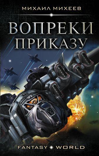 Михаил Михеев - Вопреки приказу обложка книги