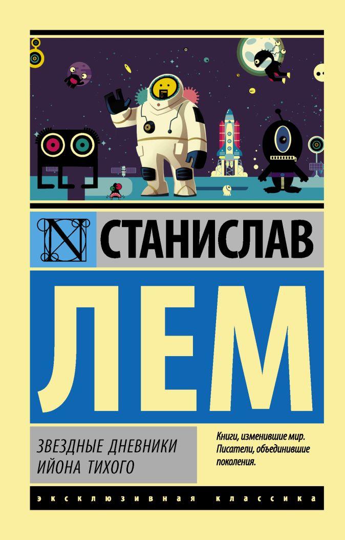 Станислав Лем - Звездные дневники Ийона Тихого обложка книги