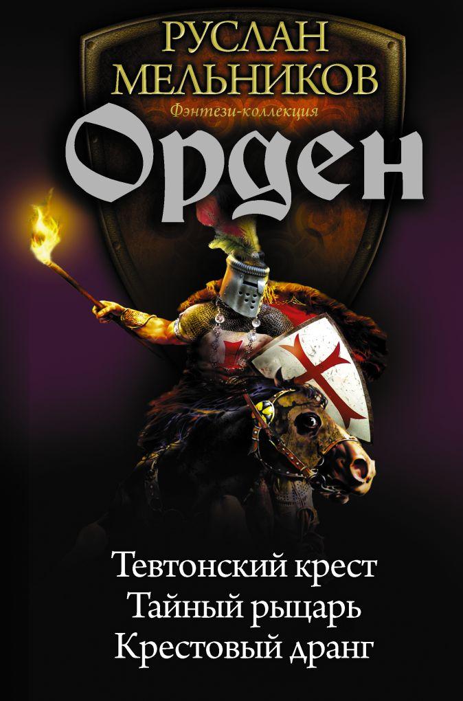 Руслан Мельников - Орден обложка книги